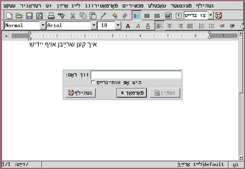 Yiddish and Unix